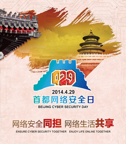 beijing-cyber-security-day-poster