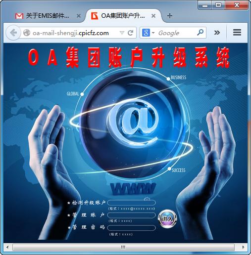 phishing-update-site-for-identity